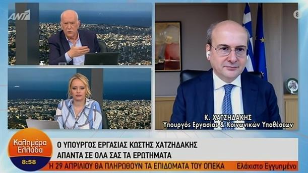 Κ. Χατζηδάκης - υπουργός Εργασίας & Κοινωνικών Υποθέσεων – ΚΑΛΗΜΕΡΑ ΕΛΛΑΔΑ – 08/04/2021
