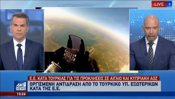 ΕΕ κατά Τουρκίας για τις προκλήσεις σε Αιγαίο και Κυπριακή ΑΟΖ