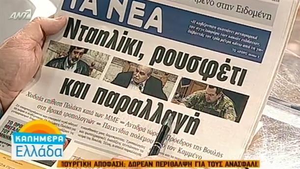 Εφημερίδες (15/04/2016)