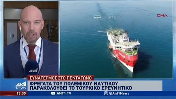 Στα ελληνικά χωρικά ύδατα πέρασε τουρκικό ερευνητικό σκάφος