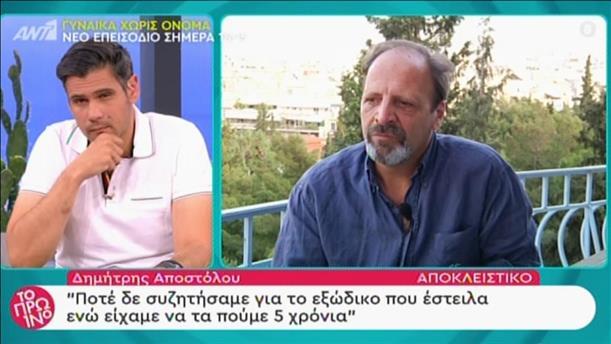 Ο Δημήτρης Αποστόλου στην εκπομπή «Το Πρωινό»