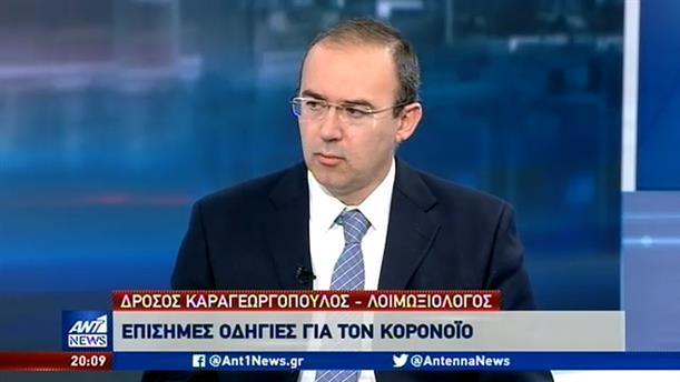 Καραγεωργόπουλος: πιο ευάλωτοι στον κορονοϊό οι άνω των 60