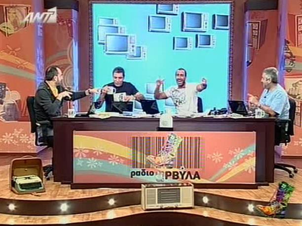 Ράδιο Αρβύλα 23-11-2009