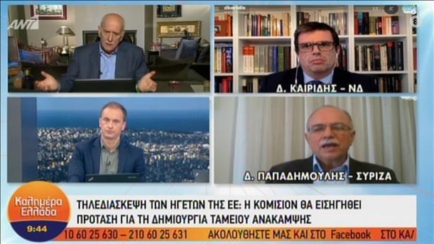 """Καιρίδης - Παπαδημούλης στην εκπομπή """"Καλημέρα Ελλάδα"""""""