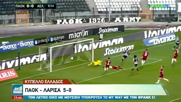 Κύπελλο Ελλάδας: Γκολ από τα πρώτα ματς της Τετάρτης
