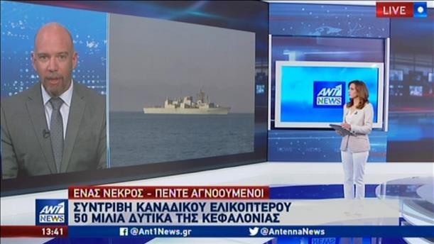 Θρήνος για το πλήρωμα ελικοπτέρου του ΝΑΤΟ