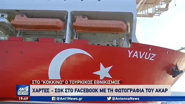"""Χάρτες Τούρκων εξτρεμιστών """"κοκκινίζουν"""" Θράκη, Αιγαίο και Κύπρο"""