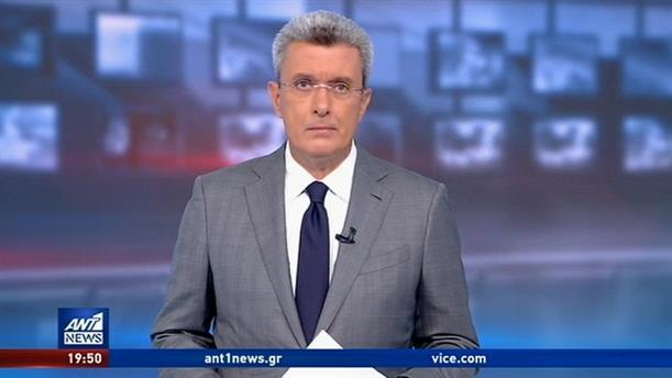 ANT1 NEWS 26-09-2019 ΣΤΙΣ 19:30