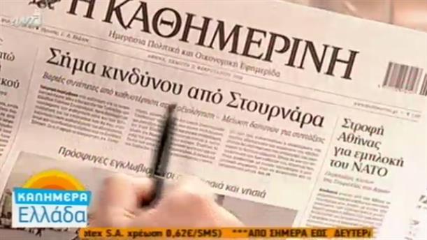 Εφημερίδες (11/02/2016)