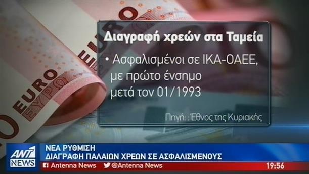Διαγραφή χρεών σε οφειλέτες Ταμείων ετοιμάζει το Υπουργείο Εργασίας