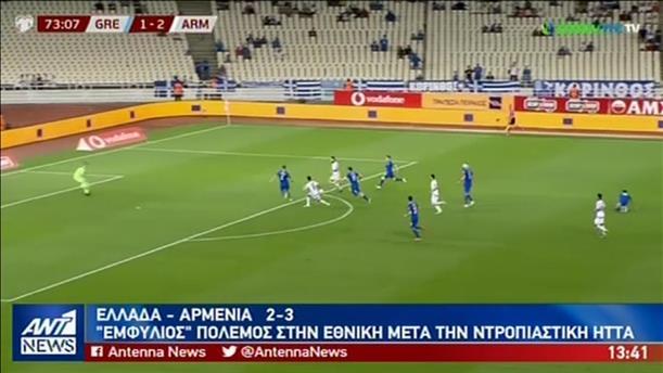 Εικόνα διάλυσης στην Εθνική Ελλάδας μετά την ήττα από την Αρμενία