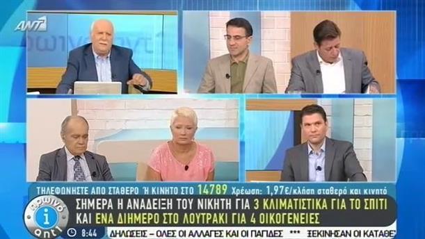Πρωινό ΑΝΤ1 – Εκπομπή - 12/06/2015