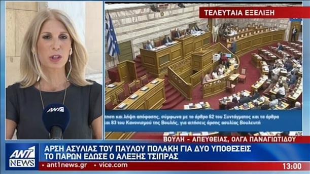 Υπέρ της άρσης ασυλίας του Παύλου Πολάκη ψήφισε η Βουλή