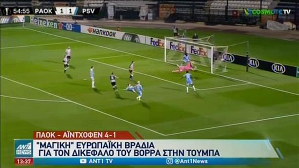 Ο ΠΑΟΚ συνέτριψε με 4-1 την Αϊντχόφεν