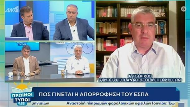 Γιώργος Τσακίρης – ΠΡΩΙΝΟΙ ΤΥΠΟΙ - 21/06/202