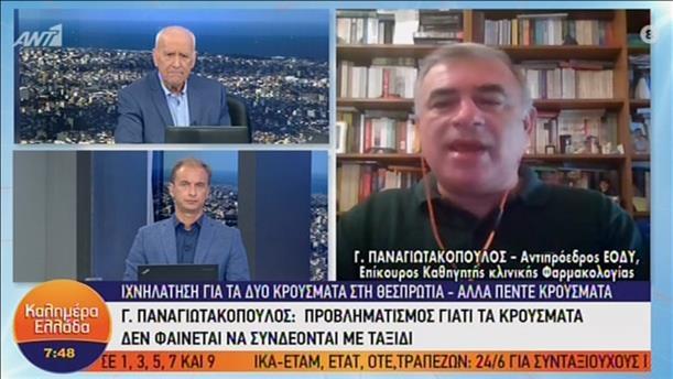 "O Γεώργιος Παναγιωτακόπουλος στην εκπομπή ""Καλημέρα Ελλάδα"""