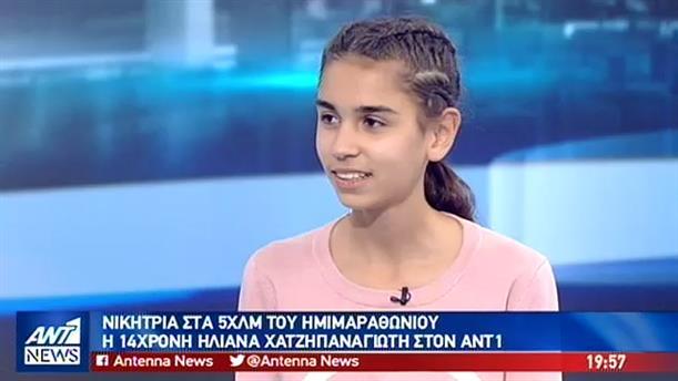 Ηλιάνα Χατζηπαναγιώτη: Η 14χρονη που τερμάτισε πρώτη στον αγώνα των 5 χλμ. μιλά στον ΑΝΤ1