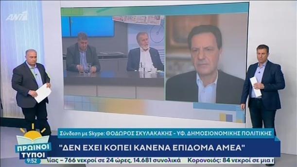 Θόδωρος Σκυλακάκης – ΠΡΩΙΝΟΙ ΤΥΠΟΙ - 04/04/2020