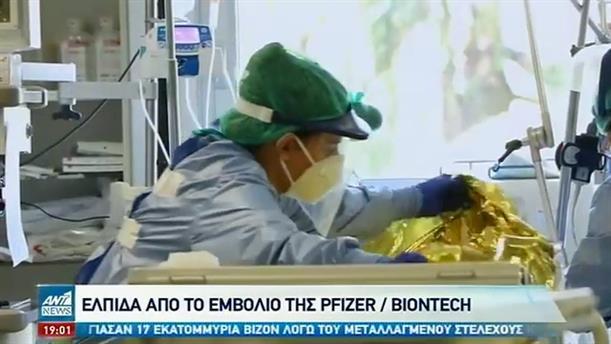 Κορονοϊός: Συγκρατημένη αισιοδοξία για το εμβόλιο της Pfizer