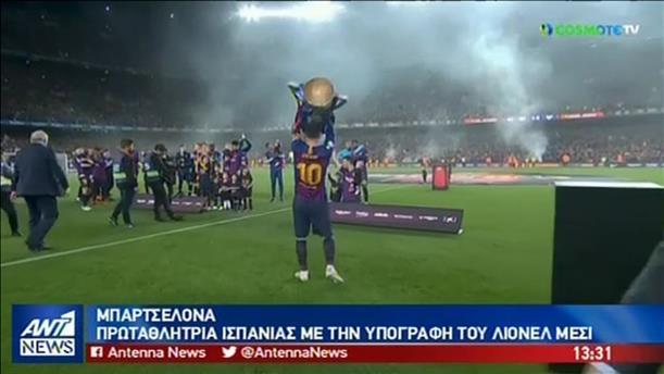 Η Μπαρτσελόνα κατέκτησε το πρωτάθλημα Ισπανίας