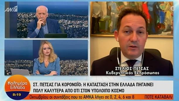 Στέλιος Πέτσας - Κυβερνητικός εκπρόσωπος – ΚΑΛΗΜΕΡΑ ΕΛΛΑΔΑ – 20/10/2020