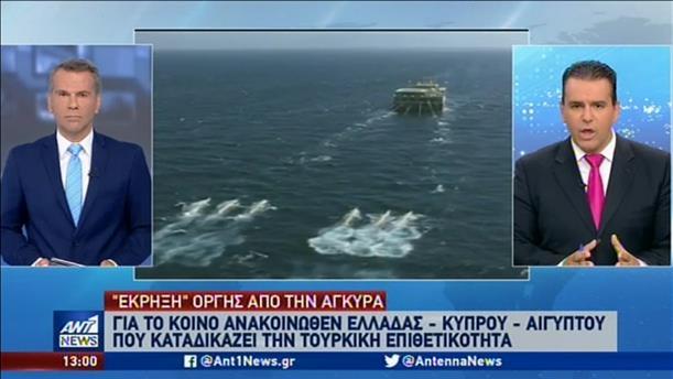 Τουρκικά «πυρά» κατά Ελλάδας και  Κύπρου, μετά τις συναντήσεις στην Νέα Υόρκη