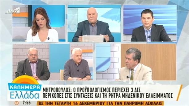 Α. Μητρόπουλος για τον προϋπολογισμό - 30/11/2015