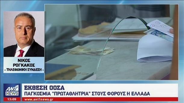 ΟΟΣΑ: Πρωταθλήτρια στην αύξηση φόρων η Ελλάδα