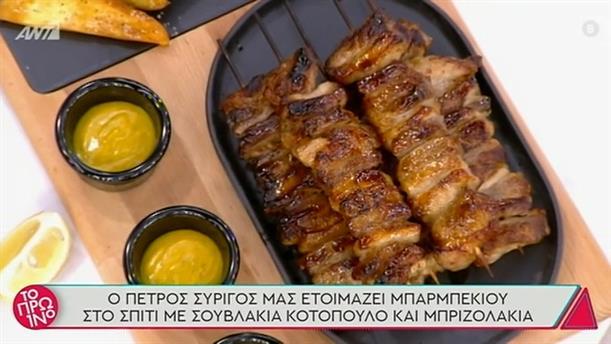 Μπάρμπεκιου με σουβλάκια κοτόπουλο και μπριζολάκια - Το Πρωινό – 06/01/2021