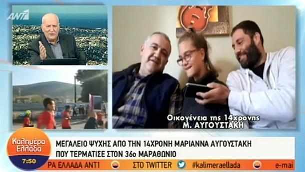 Μεγαλείο ψυχής από την 14χρονη Μαριάννα Αυγουστάκη – ΚΑΛΗΜΕΡΑ ΕΛΛΑΔΑ – 13/11/2018
