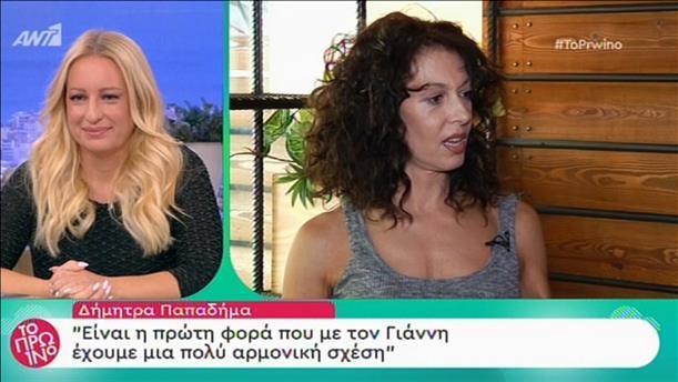 Η Δήμητρα Παπαδήμα  μίλησε στο Πρωινό για την νέα της παράσταση