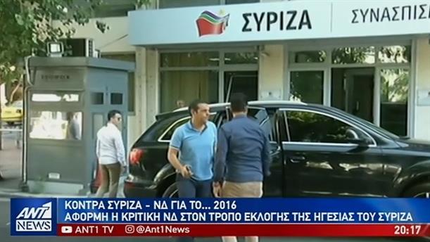 """Πόλεμος… για την """"καρέκλα"""" ξέσπασε ανάμεσα σε ΝΔ και ΣΥΡΙΖΑ"""