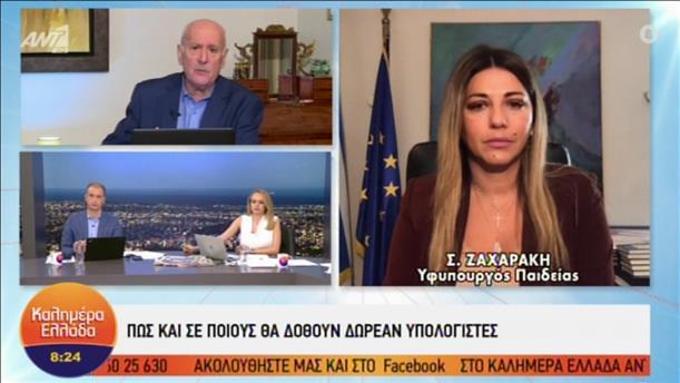 """Η Σοφία Ζαχαράκη στην εκπομπή """"Καλημέρα Ελλάδα"""""""