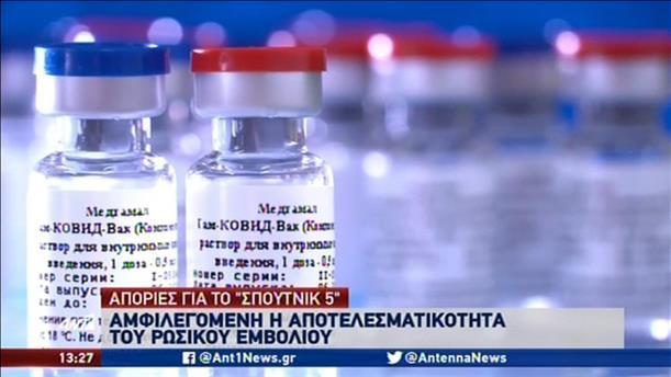 """Κορονοϊός: """"Ψυχρός πόλεμος"""" για το ρωσικό εμβόλιο"""