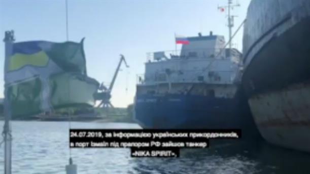 Η Ουκρανία κατέλαβε ρωσικό δεξαμενόπλοιο