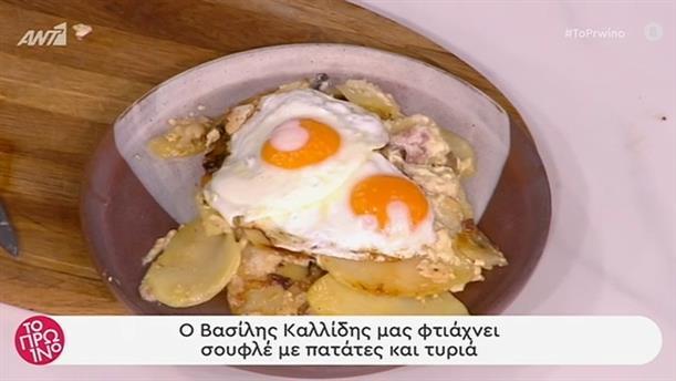 Σουφλέ με πατάτες και τυριά – Το Πρωινό – 31/01/2020
