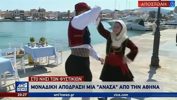 """Ο ΑΝΤ1 στην Αίγινα: Μοναδική απόδραση μια """"ανάσα"""" από την Αθήνα"""