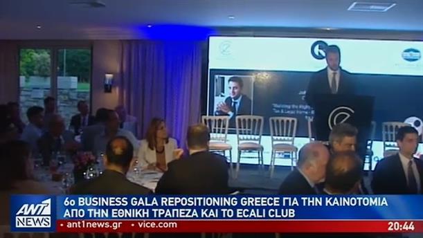 Εκδήλωση για την καινοτομία από την Εθνική Τράπεζα και το Ecali Club