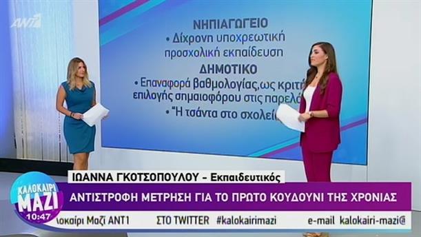 Αύριο το πρώτο κουδούνι στα σχολεία - ΚΑΛΟΚΑΙΡΙ ΜΑΖΙ – 10/09/2019
