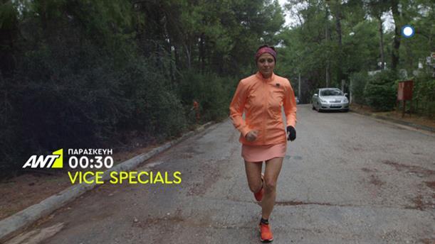 Vice Specials - Μαραθώνιος 42,195 χλμ