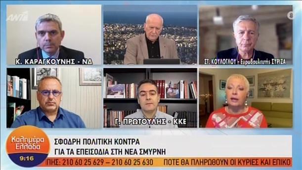 """Καραγκούνης - Κούλογλου - Πρωτούλης στην εκπομπή """"Καλημέρα Ελλάδα"""""""
