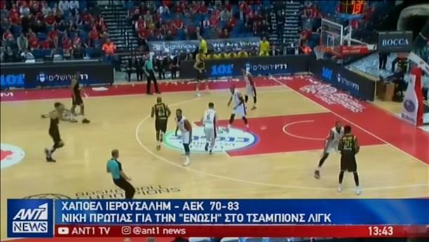 Νίκη πρωτιάς για την ΑΕΚ στο Basketball Champions League