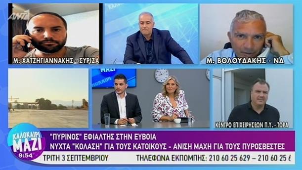 Πολιτική Επικαιρότητα - ΚΑΛΟΚΑΙΡΙ ΜΑΖΙ – 14/08/2019