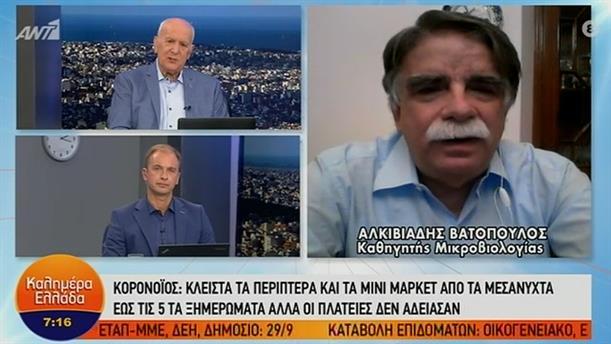 Αλκιβιάδης Βατόπουλος – ΚΑΛΗΜΕΡΑ ΕΛΛΑΔΑ – 28/09/2020