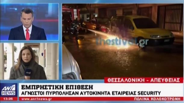 Στόχος εμπρηστών αυτοκίνητα εταιρείας στην Θεσσαλονίκη