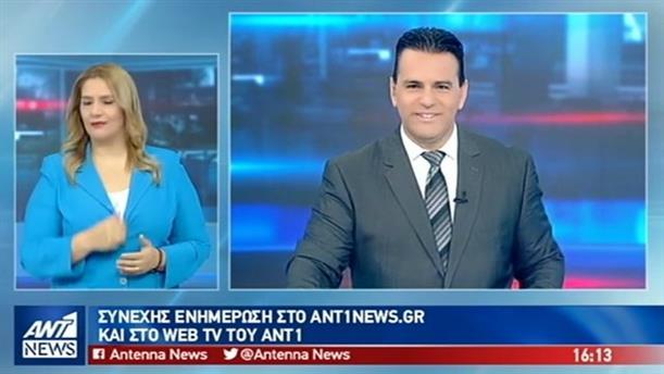 ANT1 NEWS 21-11-2018 ΣΤΗ ΝΟΗΜΑΤΙΚΗ