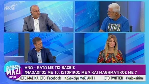 Άνω-κάτω οι βάσεις - ΚΑΛΟΚΑΙΡΙ ΜΑΖΙ – 28/08/2019