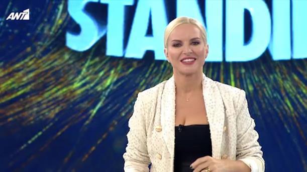 STILL STANDING – ΕΠΕΙΣΟΔΙΟ 68 – 3η Σεζόν