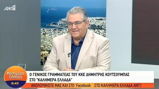 Δημήτρης Κουτσούμπας – ΚΑΛΗΜΕΡΑ ΕΛΛΑΔΑ – 24/06/2019