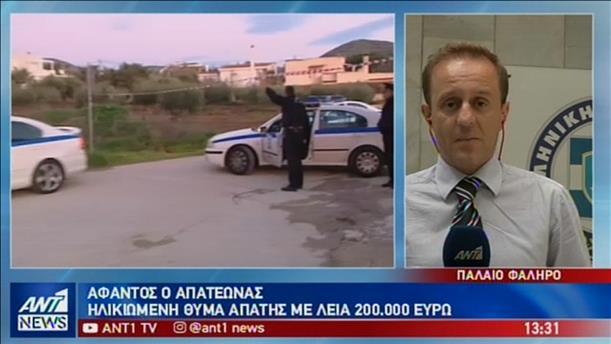 Ηλικιωμένη θύμα απάτης με λεία 200.000 ευρώ